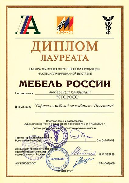 Наши награды и дипломы Юнитекс Заслуги на рынке офисной мебели 2001prestogb jpg