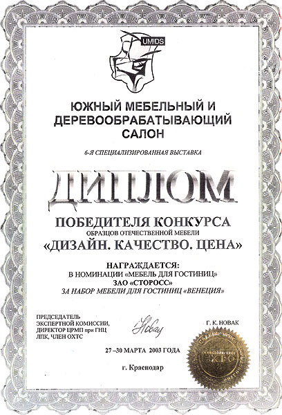 Наши награды и дипломы Юнитекс Заслуги на рынке офисной мебели АО СТОРОСС Диплом победителя конкурса образцов отечественной мебели Дизайн Качество Цена в номинации Мебель для гостиниц за набор мебели для