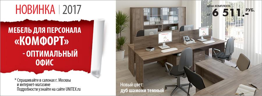 Мебель для персонала Комфорт