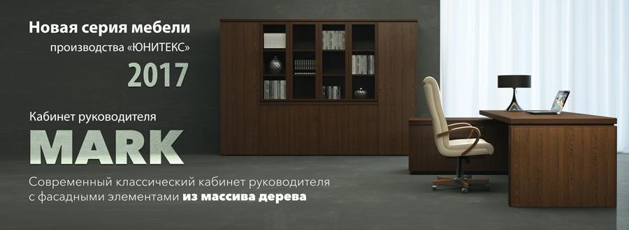 Новинка кабинет руководителя Марк